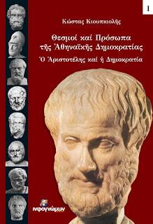 «Θεσμοί και Πρόσωπα της Αθηναϊκής Δημοκρατίας. O Αριστοτέλης και η Δημοκρατία»
