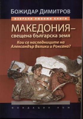 «Πόλεμος» Bουλγάρων με τα Σκόπια