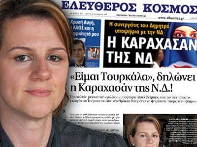 Προκαλεί και δεν δηλώνει Ελληνίδα