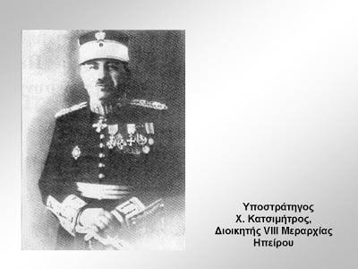 ΚΑΛΠΑΚΙ-ΠΙΝΔΟΣ-ΑΛΒΑΝΙΑ 1940-1941