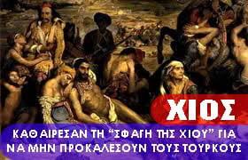 """""""Ενοχλεί τους Τούρκους η """"σφαγή της Χίου""""¨;"""