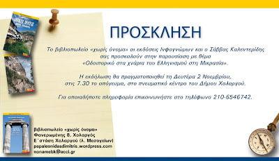 Εκδήλωση του Σάββα Καλεντερίδη: Οδοιπορικό στα Xνάρια του Ελληνισμού