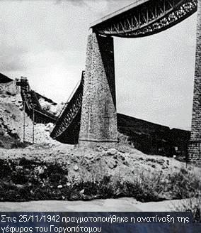 Ανατίναξη Γέφυρας Γοργοποτάμου