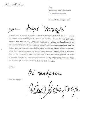 Η επιστολή της Νανάς Μούσχουρη, με την οποία παραιτείται της σύνταξής της υπέρ του ελληνικού δημοσίου