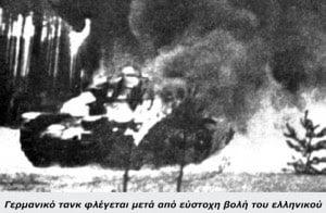 ΜΑΧΗ ΟΧΥΡΟΥ ΝΥΜΦΑΙΑΣ, 6 ΑΠΡΙΛΙΟΥ 1941