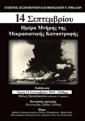 Εκδήλωση για την Ημέρα Μνήμης της Μικρασιατικής Καταστροφής στα Τρίκαλα