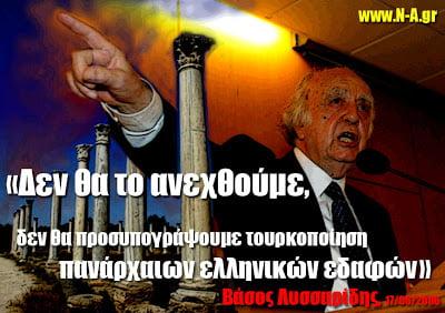 Βάσος Λυσσαρίδης: Αν εθελούσια δεν γονατίσεις, ούτε νεκρό δεν μπορούν να σε γονατίσουν