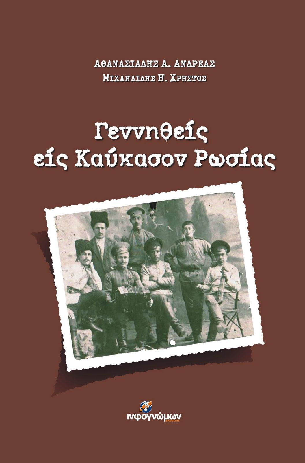 """Κυριακή, 31-10, Παρουσίαση του βιβλίου """"Γεννηθείς εις Καύκασον Ρωσίας"""" στη Φλώρινα"""