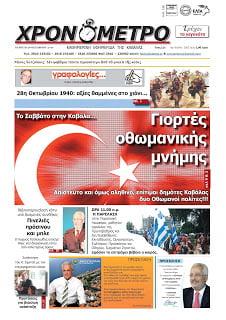 Γιορτές οθωμανικής μνήμης στην Καβάλα. Πώς να χαρακτηρίσει κανείς μια τέτοια πράξη;