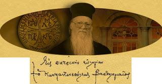 Ο «Πράσινος Πατριάρχης» Βαρθολομαίος ο Α' παρουσίασε το τελευταίο βιβλίο του στο Παρίσι