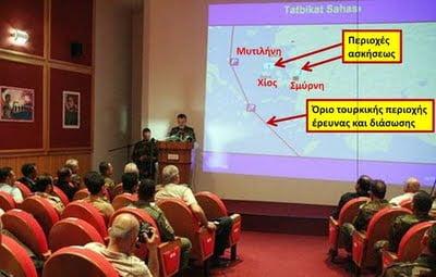 Οι Τούρκοι αμφισβητούν τα δικαιώματά μας για έρευνα και διάσωση στο Αιγαίο