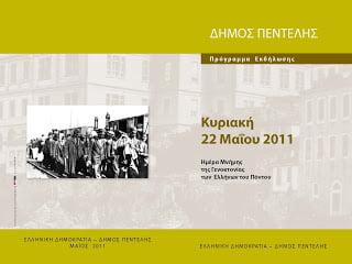 Πρόγραμμα εκδηλώσεων Δήμου Πεντέλης για τη Γενοκτονία των Ελλήνων του Πόντου