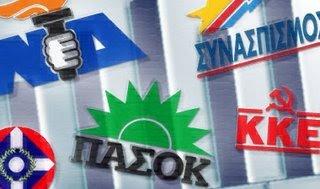 Απολύσεις στο Δημόσιο: Η ώρα των μεγάλων αποφάσεων για κόμματα και πολιτικούς