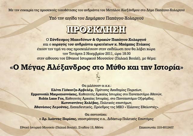 Eκδήλωση στην αίθουσα της Παλιάς Βουλής, με θέμα «Ο Μέγας Αλέξανδρος στο Μύθο και την Ιστορία»