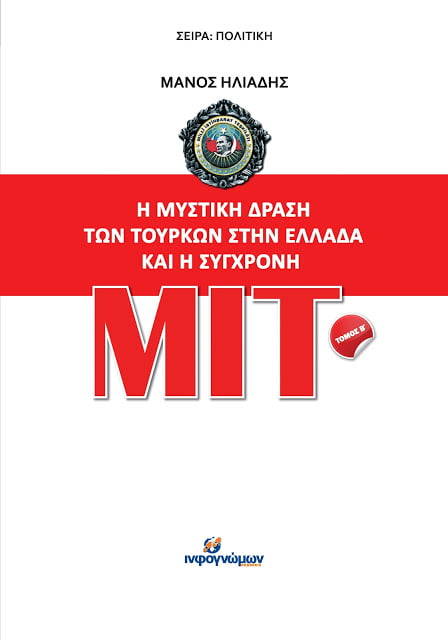 """Μόλις κυκλοφόρησε: Μάνος Ηλιάδης: """"Η Μυστική Δράση των Τούρκων στην Ελλάδα και η ΜΙΤ"""""""