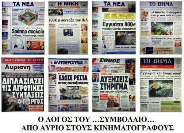 Ελληνικές εκλογές 2009