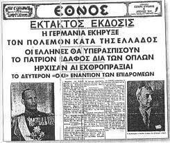 Το χρονικό της κήρυξης πολέμου της ναζιστικής Γερμανίας κατά της Ελλάδας (6 Απριλίου 1941)