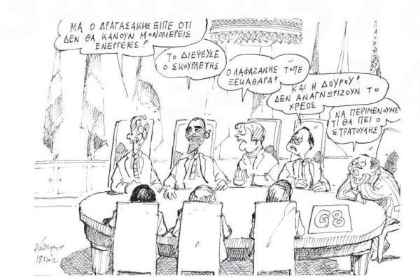 Τι πράγματι συζητήθηκε στο G8…