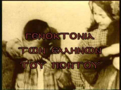 Η Γενοκτονία αφορά όλους τους Έλληνες, ολόκληρη την ανθρωπότητα. Να είμαστε όλοι εκεί, στις εκδηλώσεις της ΠΟΕ