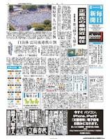 Ιαπωνία:  «Ανθρώπινη Θάλασσα στο  Τόκιο κατά της πυρηνικής ενέργειας»