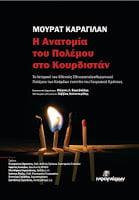 Turkey protests PKK book presentation in Athens