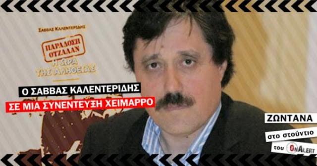 Ο Σάββας Καλεντερίδης τα λέει έξω από τα δόντια (Βίντεο)