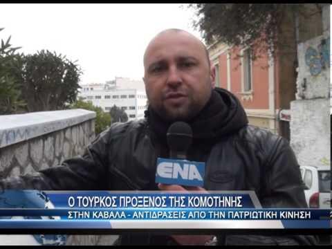 Ο Τούρκος πρόξενος στην Καβάλα Αντιδράσεις απο Π Κ Π Καβάλας