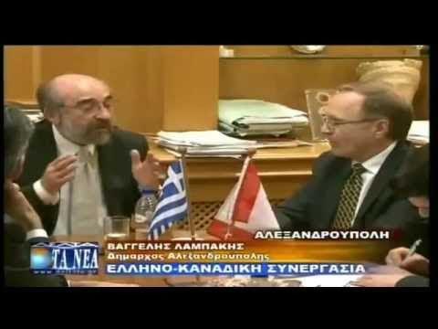 Συνάντηση του Δήμαρχου Αλεξ/λης με τον Πρέσβη του Καναδά (Βίντεο)