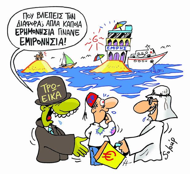 FT: Στο στόχαστρο των Καταριανών πέντε ακόμη νησιά, Ελληνικό, Ελευθέριος Βενιζέλος, Αστέρας και Finansbank