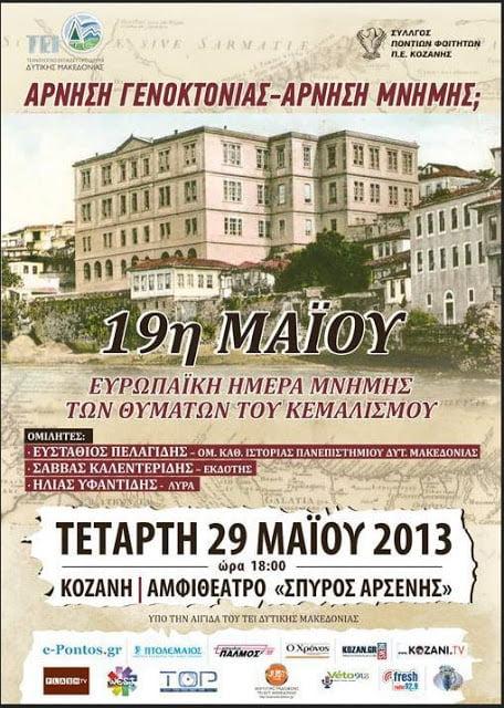 Eπετειακές εκδηλώσεις μνήμης για την Γενοκτονία των Ελλήνων του Πόντου από το Σύλλογο Ποντίων Φοιτητών Ν. Κοζάνης την Τετάρτη 29/05