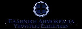 ΥΠΕΞ: Στοιχεία επικοινωνίας για τους Ελληνες της Συρίας