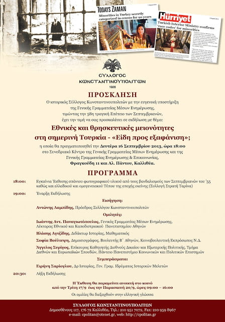 """Εκδήλωση Συλλόγου Κωνσταντινουπολιτών για τα Σεπτεμβριανά: Εθνικές και Θρησκευτικές Μειονότητες στη σημερινή Τουρκία – """"Είδη προς εξαφάνιση;"""""""
