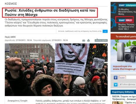 """ΣΚΑΪ – ΑΠΟΚΛΕΙΣΤΙΚΟ: """"Χιλιάδες άνθρωποι σε διαδήλωση κατά του Πούτιν στην Μόσχα""""!"""