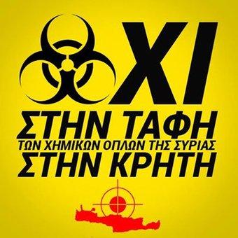 Τα χημικά θα κάνουν… τουρισμό στην Κρήτη