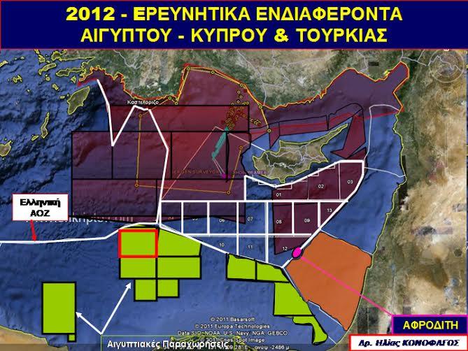 Κι όμως, η Αίγυπτος σέβεται απόλυτα την ελληνική ΑΟΖ