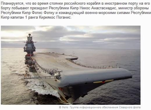 Το ρωσικό «θηρίο» προσέγγισε το λιμάνι της Λεμεσού