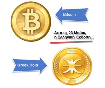 Ti λέει το Ελληνικό FBI για το επερχόμενο Greek Coin της 23ης Μαίου;