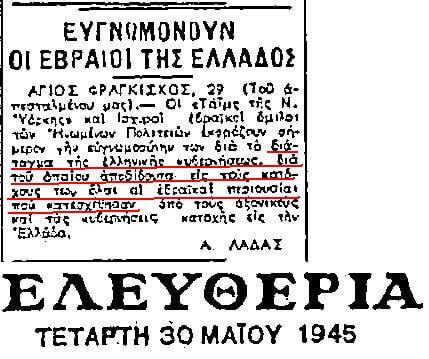 Ελλάδα, αντισημιτισμός και Χρυσή Αυγή
