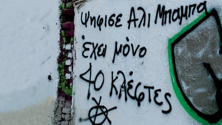Θάνος Τζήμερος: Τα «νούμερα» που μας κυβερνούν…
