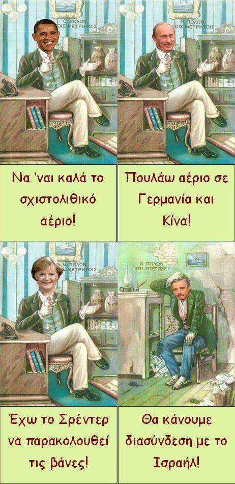 """Οι """"μεγάλοι"""" τρώγονται για την ενέργεια, αλλά στην Ελλάδα όλα είναι πιο """"ωραία""""!"""