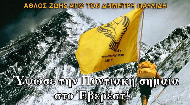 Ο Πόντιος που ύψωσε την Ποντιακή σημαία στο Έβερεστ!