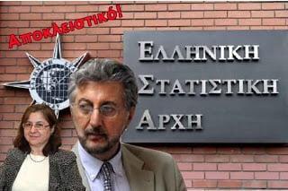 Αυριο η πρώτη μάχη στην δικαιοσύνη για την ΕΛΣΤΑΤ. Οι δικαστές οφείλουν να προστατεύσουν την πατρίδα και την δημοκρατία.