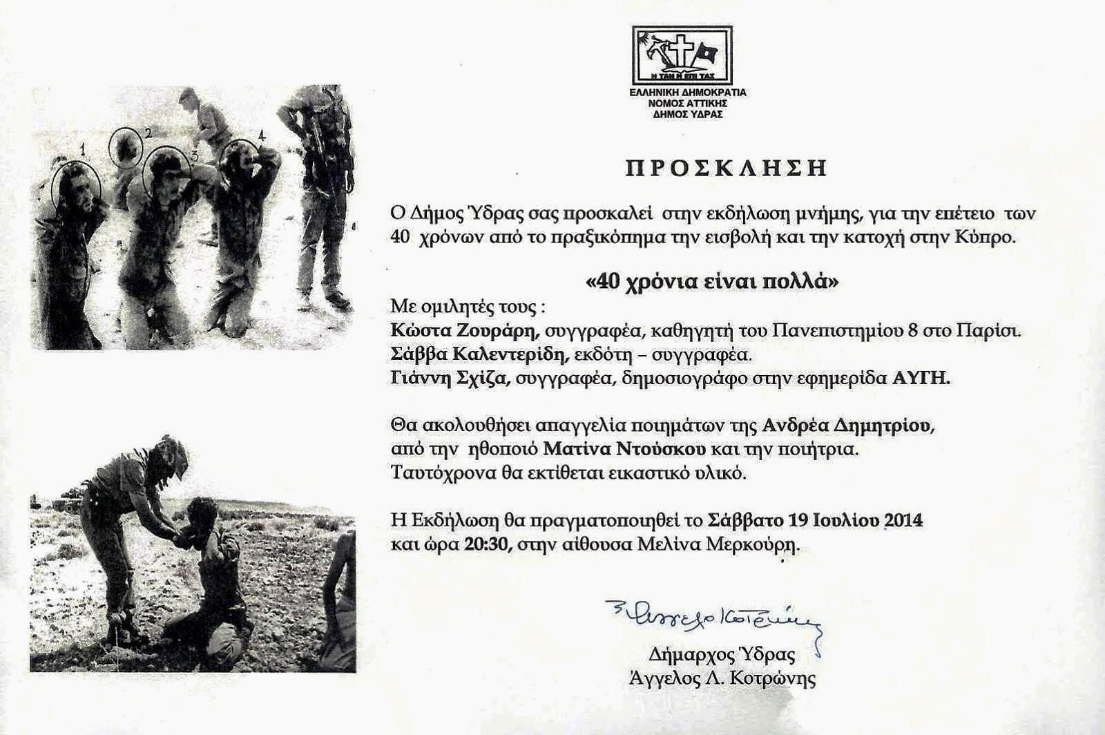 """Εκδήλωση στην Ύδρα για την Κατοχή της Κύπρου: """"40 χρόνια είναι πολλά"""""""