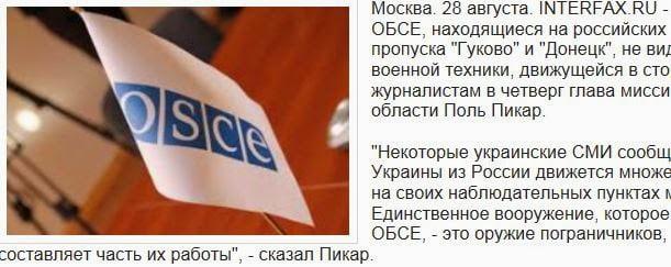 Εκπρόσωποι του ΟΑΣΕ αρνούνται μετακίνηση στρατιωτικού εξοπλισμού από Ρωσία στην Ουκρανία