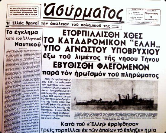 Ο τορπιλισμός του «Έλλη» (15 Αυγούστου 1940)
