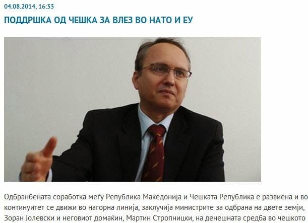 Η Τσεχία υποστηρίζει τα Σκόπια στην ένταξή τους στο NATO και την ΕΕ