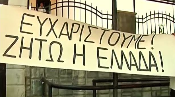 «Δεν ξεχνάμε τους Πόντιους»: Οι Αρμένιοι ευχαριστούν για το Αντιρατσιστικό (βίντεο)
