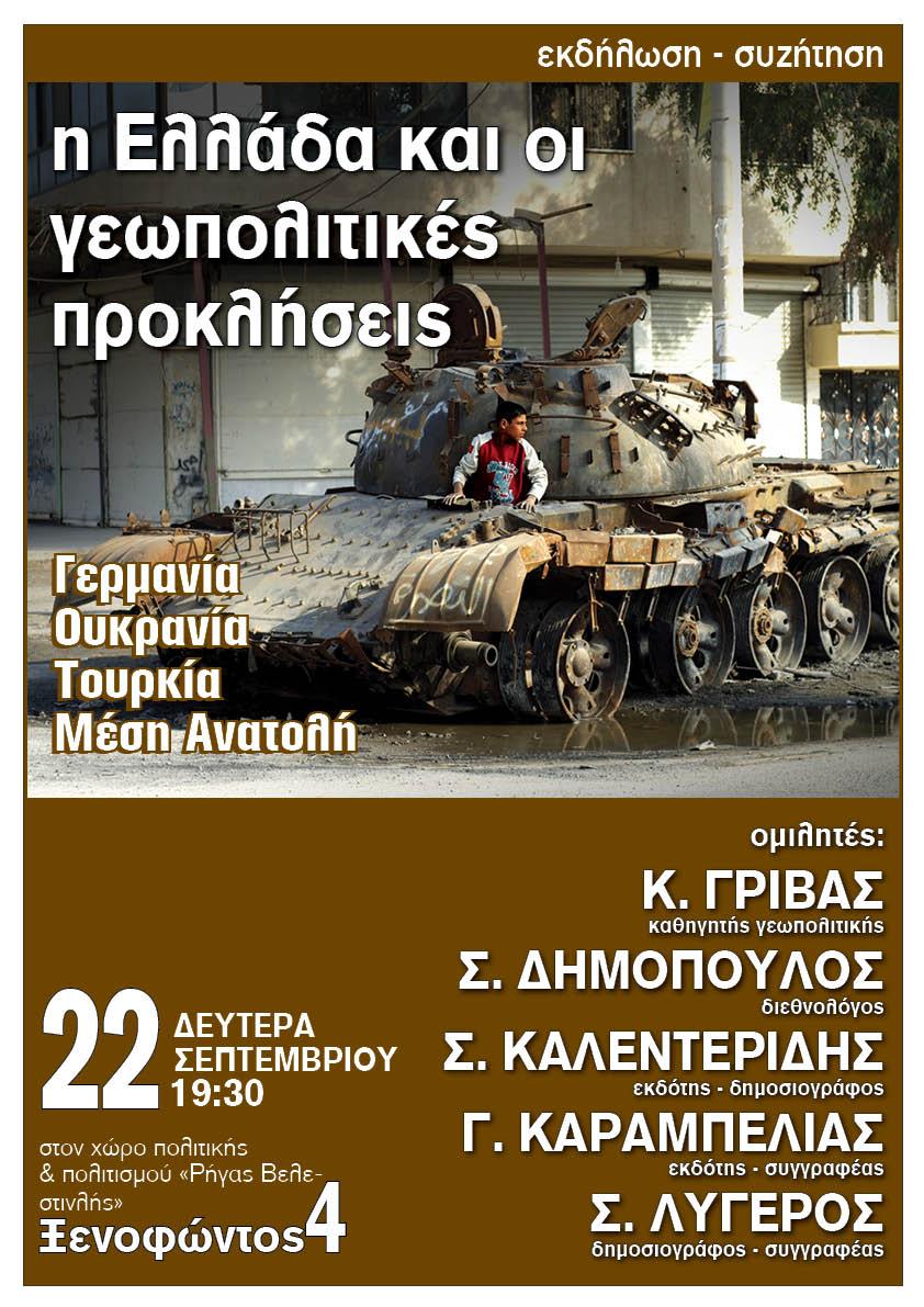 """""""Η Ελλάδα και οι γεωπολιτικές προκλήσεις"""" – Με τον Σάββα Καλεντερίδη στην Αθήνα – Σήμερα στις 19:30"""