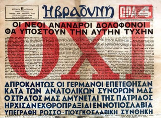 Δείτε τι έλεγαν τα πρωτοσέλιδα της 28ης Οκτωβρίου 1940 – ΦΩΤΟ – ΒΙΝΤΕΟ