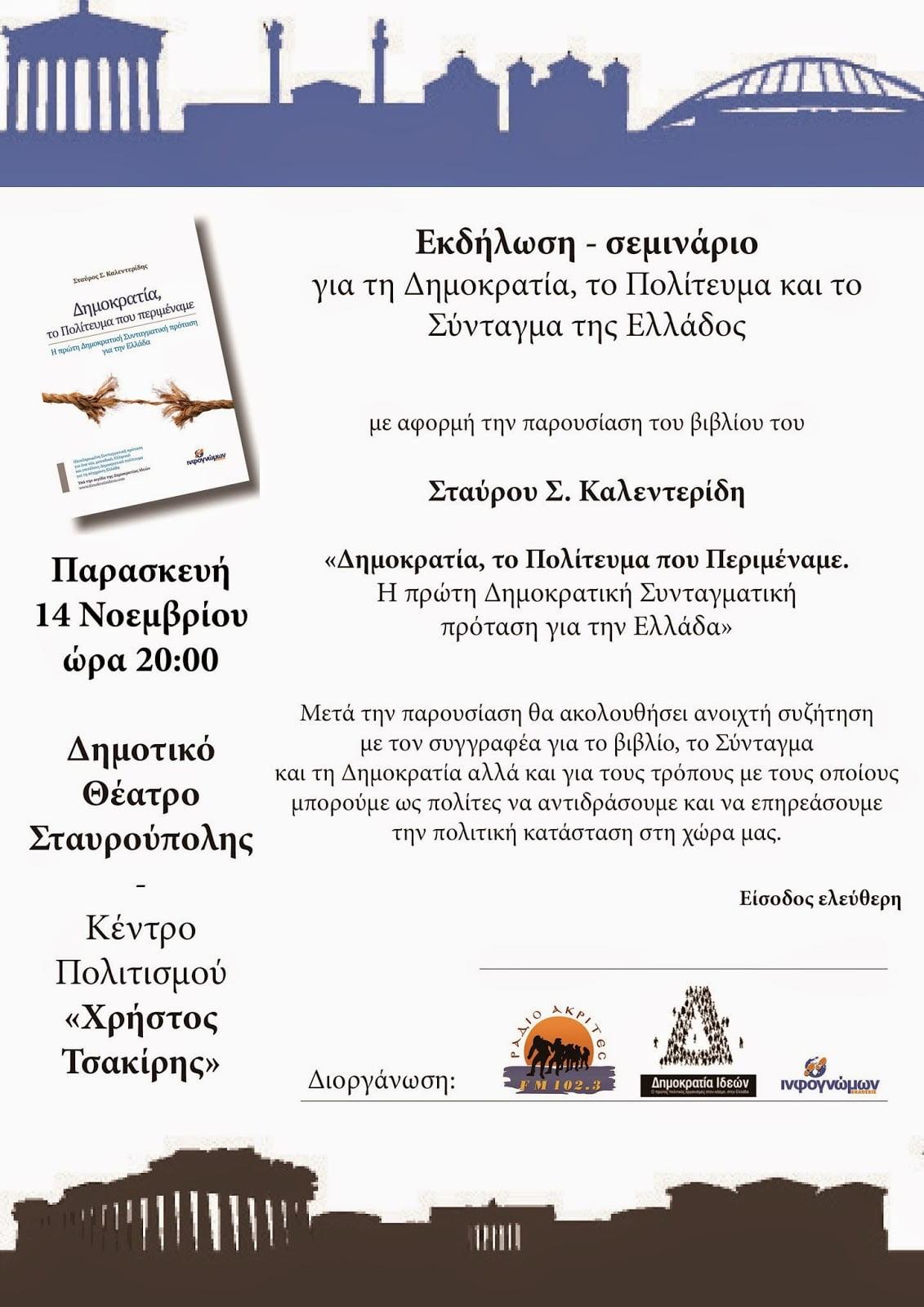 Εκδήλωση-σεμινάριο του Σταύρου Σ. Καλεντερίδη για τη Δημοκρατία, το Πολίτευμα και το Σύνταγμα της Ελλάδος